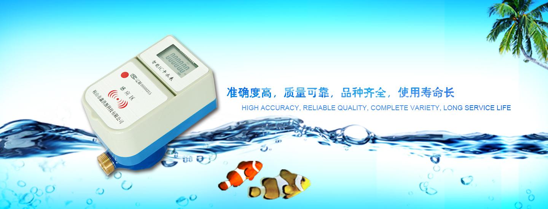 超声波工业水表