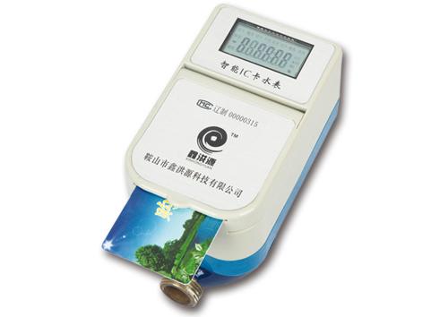 IC卡水表